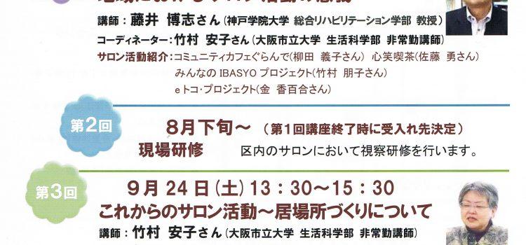 イベント|ひがしなりサロン講座(8/20)