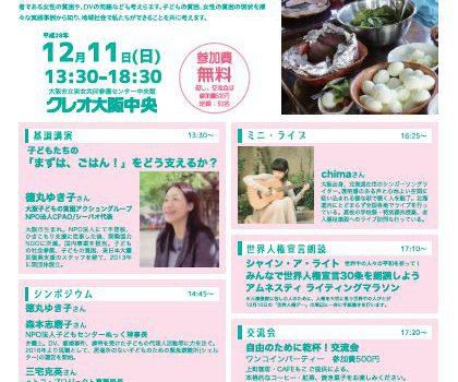 イベント「子どもの貧困を乗り越えて」(12/11)でeトコを紹介