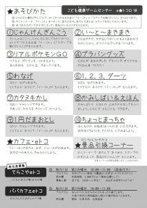 e★トコロ10チラシうら