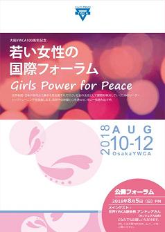ガールズ・パワーアップ・プロジェクト 「若い女性の国際フォーラム」