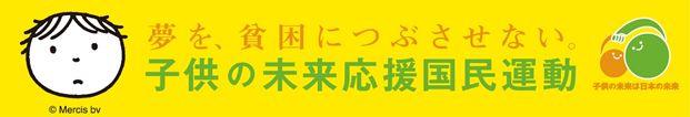 子供の未来応援基金ロゴ