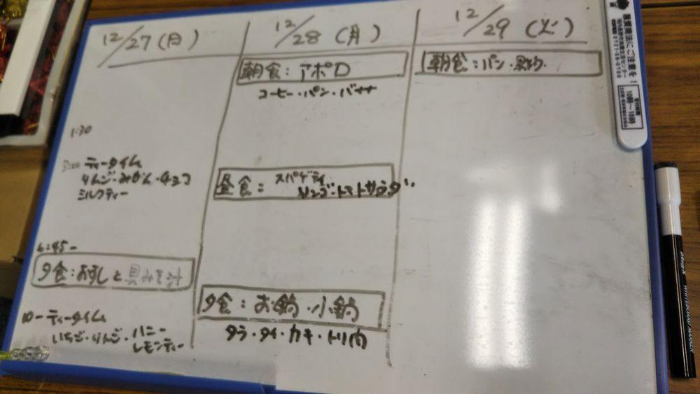 食事の予定表
